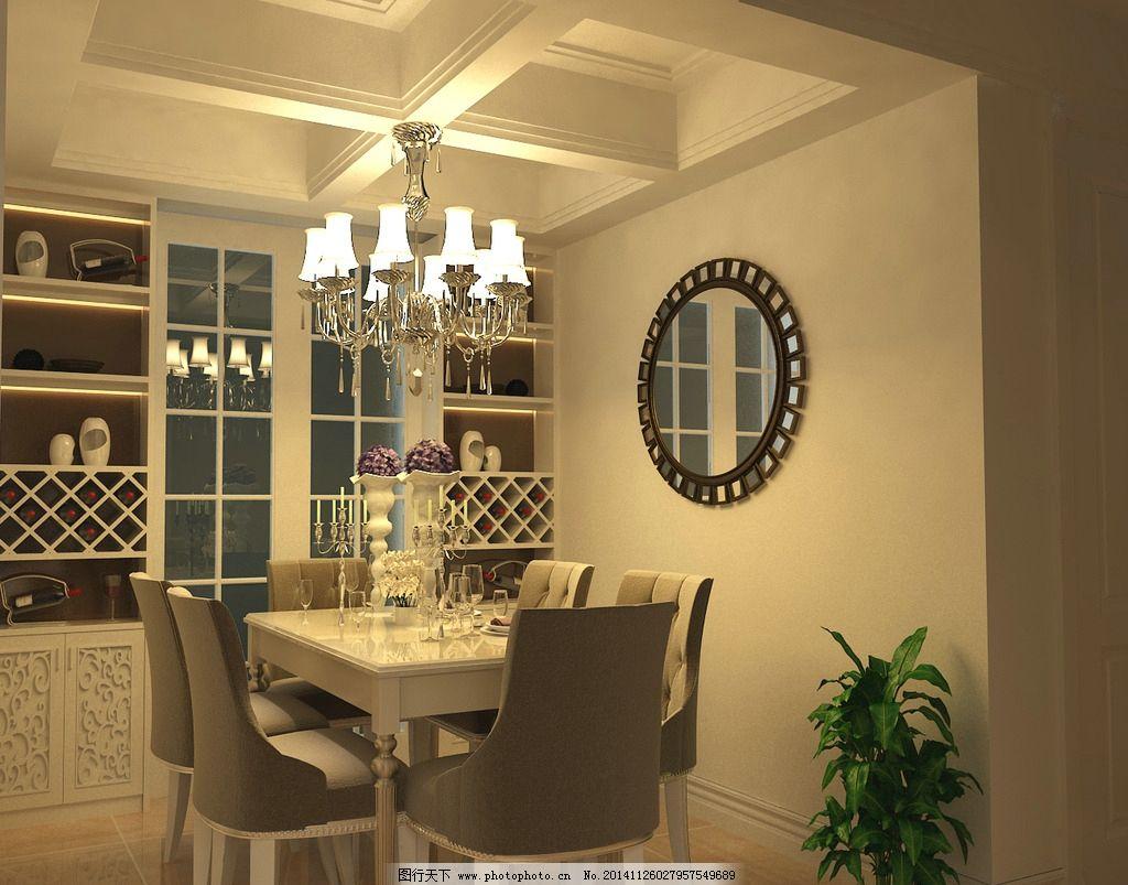 酒柜 餐桌 欧式 吊灯 吊顶 设计 环境设计 室内设计 300dpi jpg