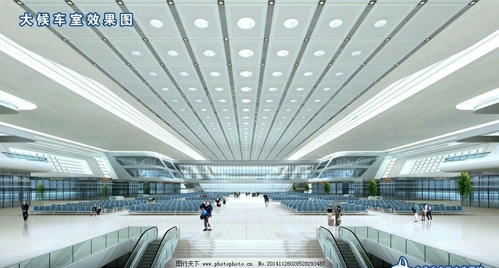 候车室 大庆西站 火车站 车站效果图 火车站效果图 大型效果图