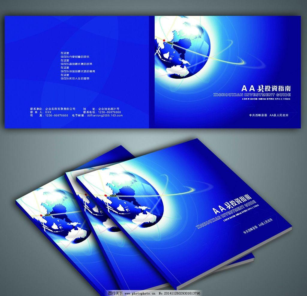 高档封面 封面设计      胶装封面 彩色封面 蓝色封面 地球 地球封面图片