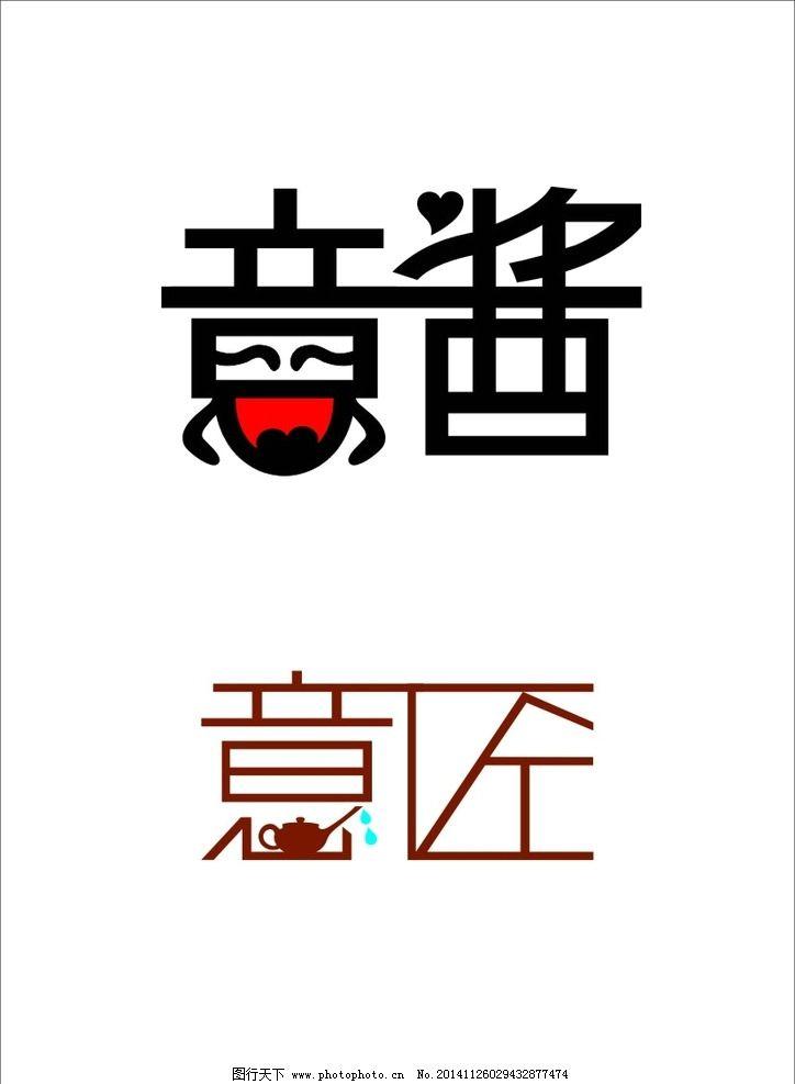 意匠 文字 logo设计图片