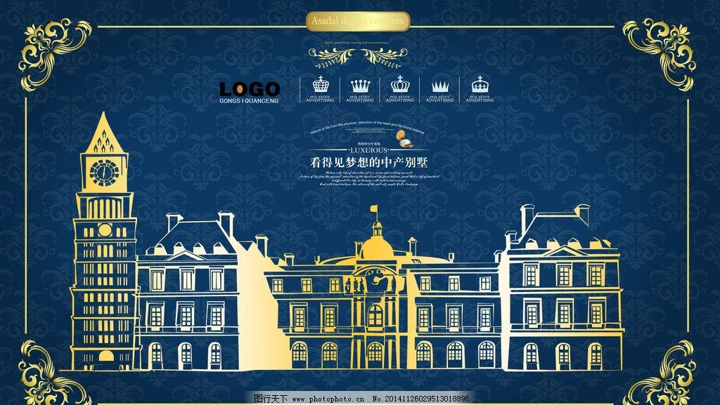 欧式建筑 素描 古建筑 古典边框 欧式花纹 复古欧洲 设计 广告设计 广