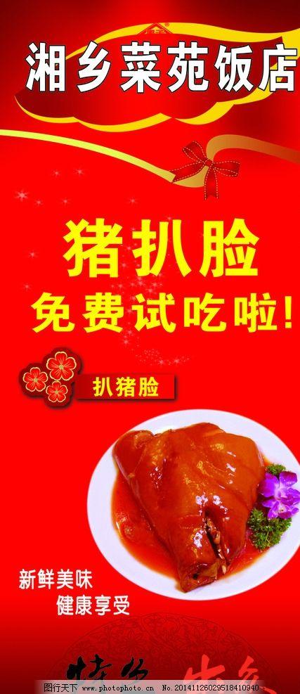 猪扒脸X展架 饭店广告 饭店海报 矢量 广告设计