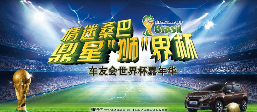 世界杯 汽车彩页 展板模板 汽车宣传 世界杯宣传 足球海报 汽车标识图片