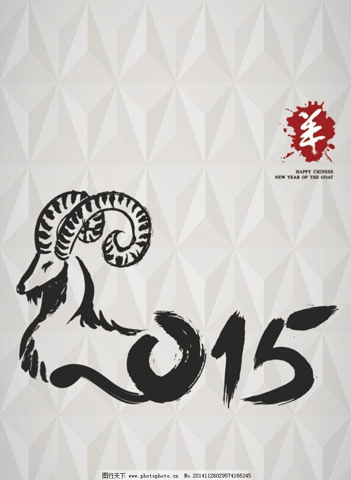 2015羊年艺术字封面图片
