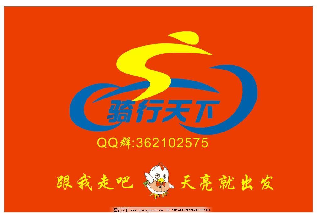户外 运动 旗帜 旗子 单车 骑行 设计 广告设计 广告设计 cdr