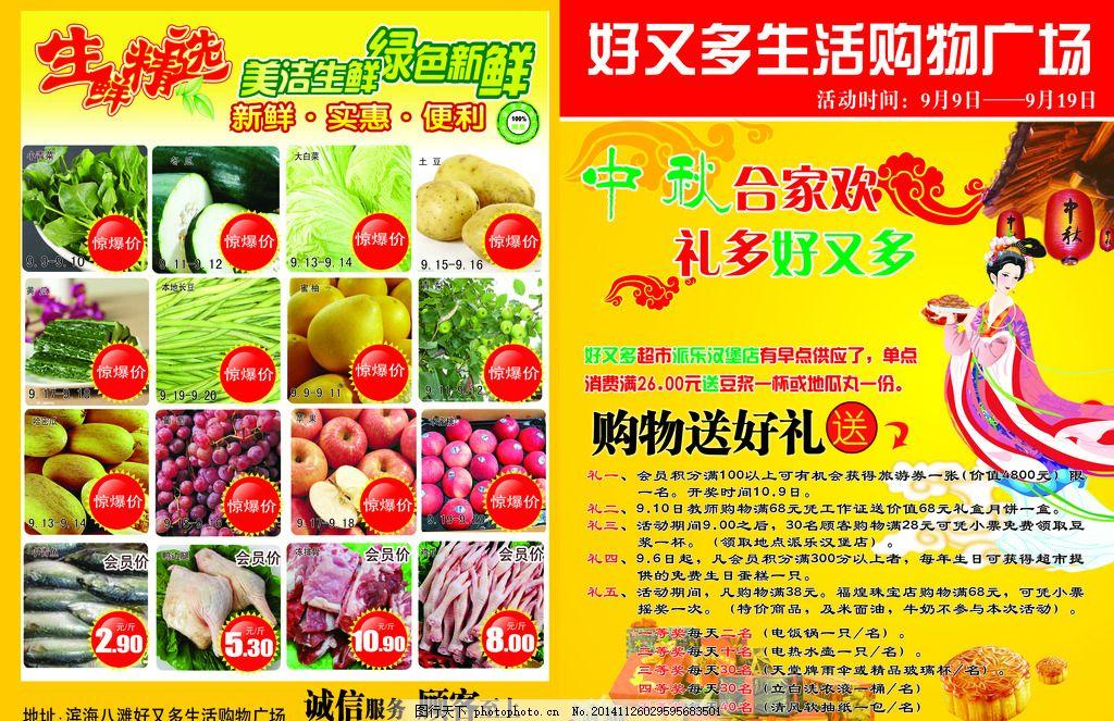超市传单中秋蔬菜水果 超市 传单 中秋活动 蔬菜 水果图片 超市 设计