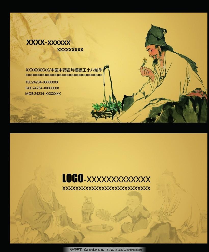 药黄色 中药色 个性片 好看名片 古代图案 古代底纹 名片板式 设计