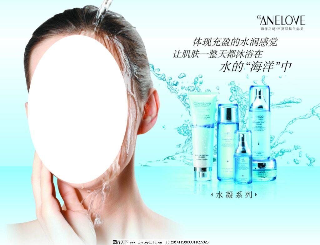 化妆品 化妆品广告 化妆品宣传 护肤品素材 美容美体 美容院 美容海报图片