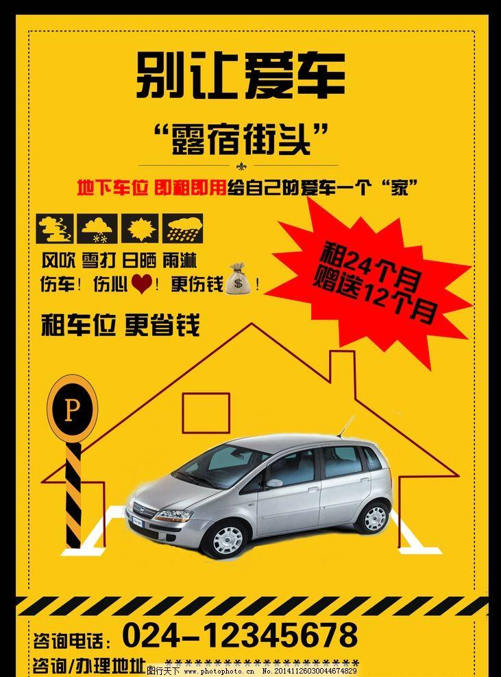 河南省qq车位最高_车位租赁海报图片
