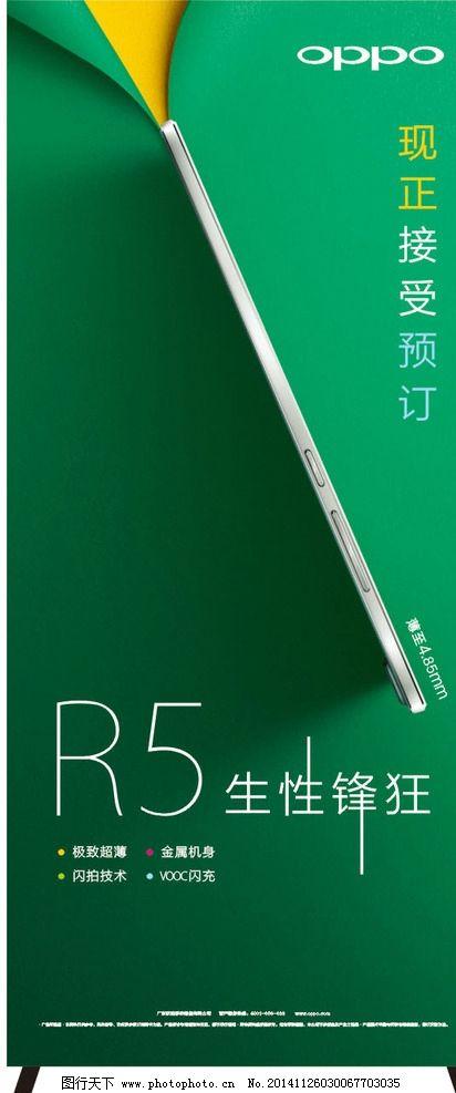 oppo r5 find7 海报 oppo手机 新款手机  设计 广告设计 海报设计