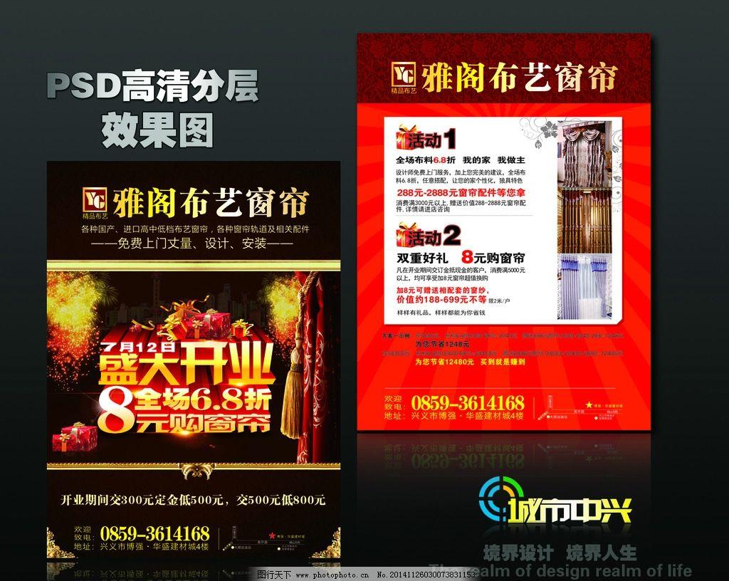 宣传单 窗帘宣传单 红色背景