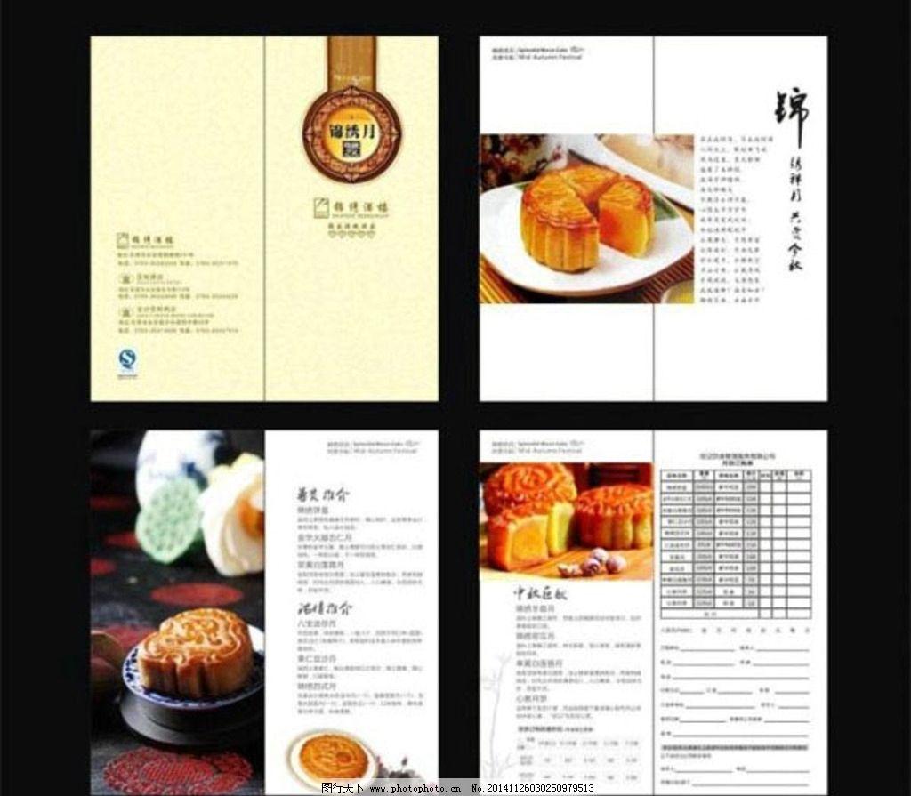 宣传单 菜单 折页 月饼 锦州 设计 广告设计 dm宣传单 cdr