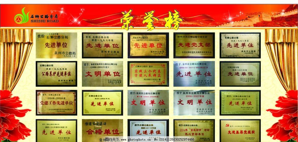 荣誉榜 光荣榜 荣誉墙 单位荣誉 单位光荣榜 广告设计 展板模板