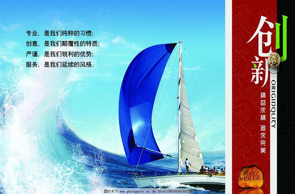 图文店灯箱 单页 展板 创新 设计 帆船 海浪 水  设计 广告设计 展板图片