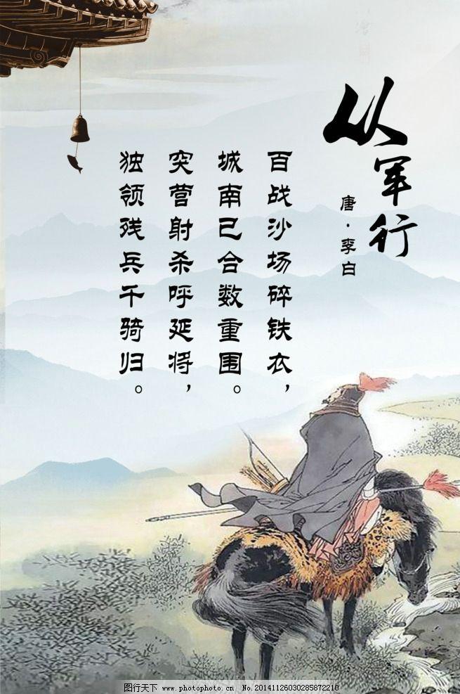 李白冬天的古诗_李白的古诗-李白的古诗大全