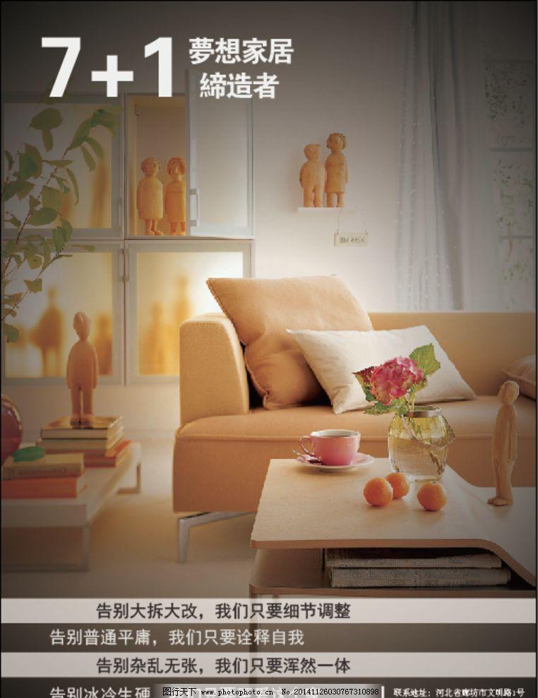 家居海报图片_室内广告