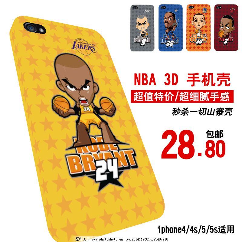 NBA时尚手机壳主图