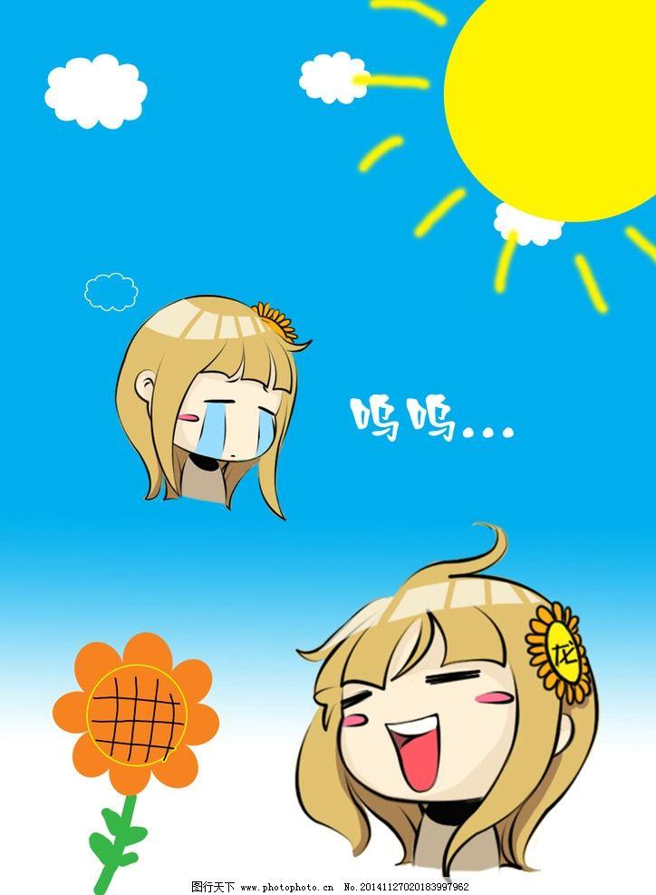 卡通人物图片,动漫 可爱 蓝天白云 太阳 向日葵 广告