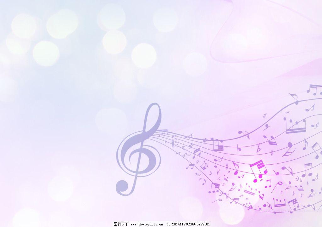 音乐背景免费下载 背景 动感音符 动感音乐 浪漫      温暖 相册 音乐图片
