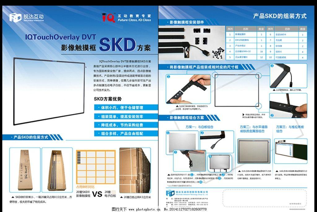 skd影像框 产品安装彩页 安装步骤 dm宣传单 中文彩页 锐达互动 设计