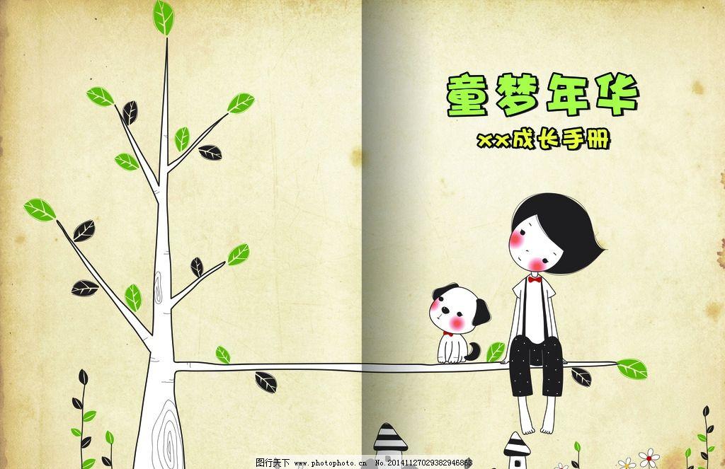 成长纪念册 相册 儿童 幼儿园 纪念 童梦 年华 设计 广告设计 画册