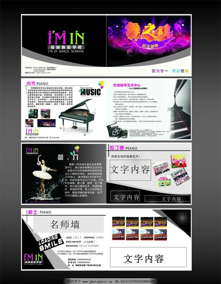 舞蹈宣传册图片,拉丁舞 爵士舞 钢琴 舞蹈教育-图行图片