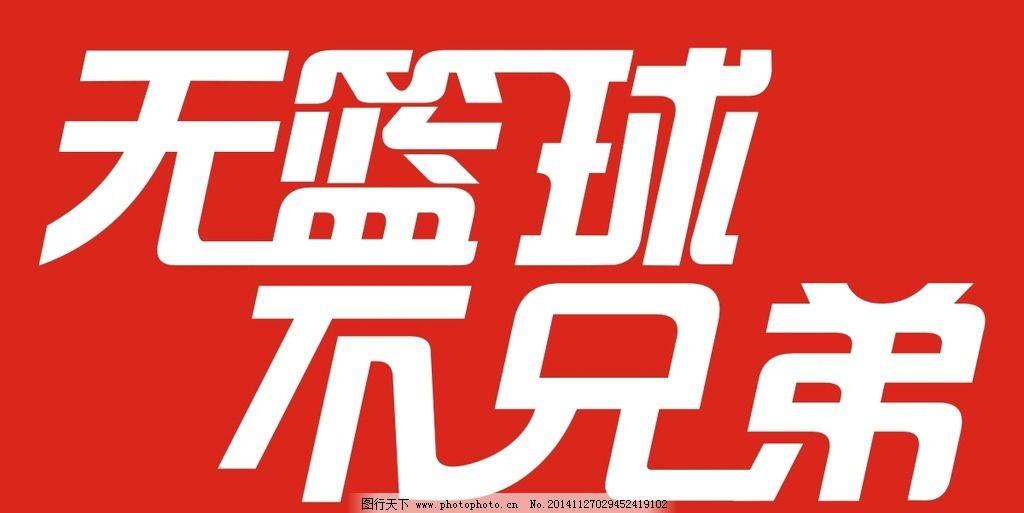 无兄弟不篮球 无篮球不兄弟 篮球标志 篮球logo 篮球      设计 广告