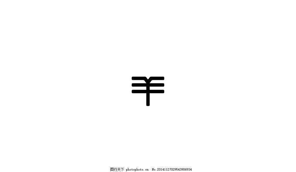 羊 字体设计 汉字羊 艺术字 羊年