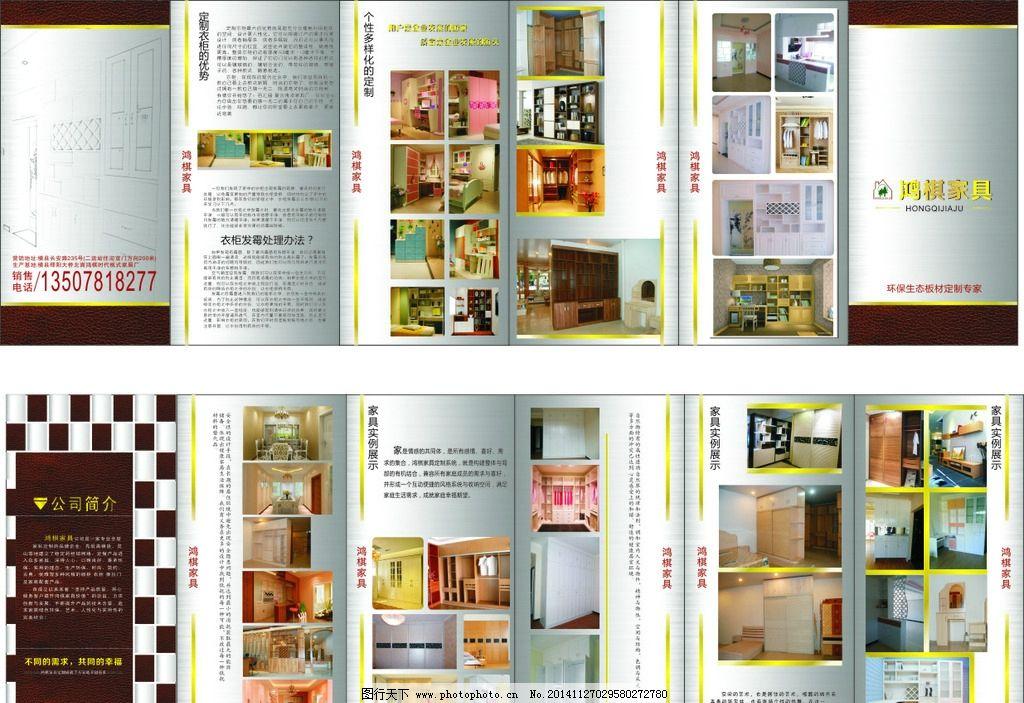 家具折页 宣传页 板式设计 宣传册 宣传单张 精美板式 排版 内页设计