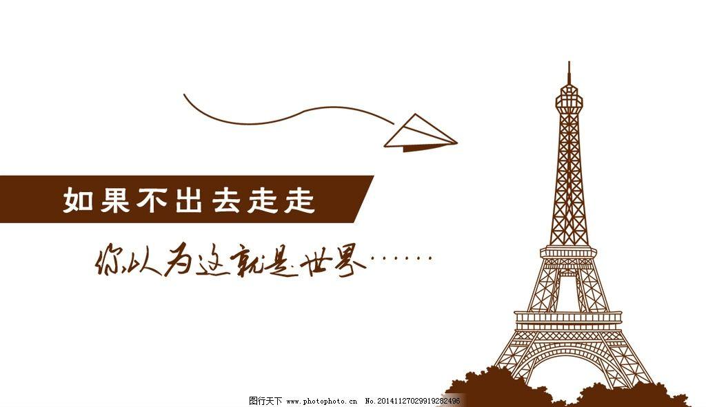 埃菲尔铁塔 旅游 旅游名片 纸飞机 名片 设计 广告设计 名片卡片 300d