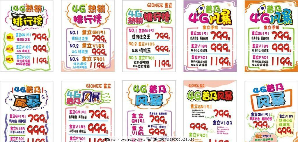 药店铁皮石斛手绘pop
