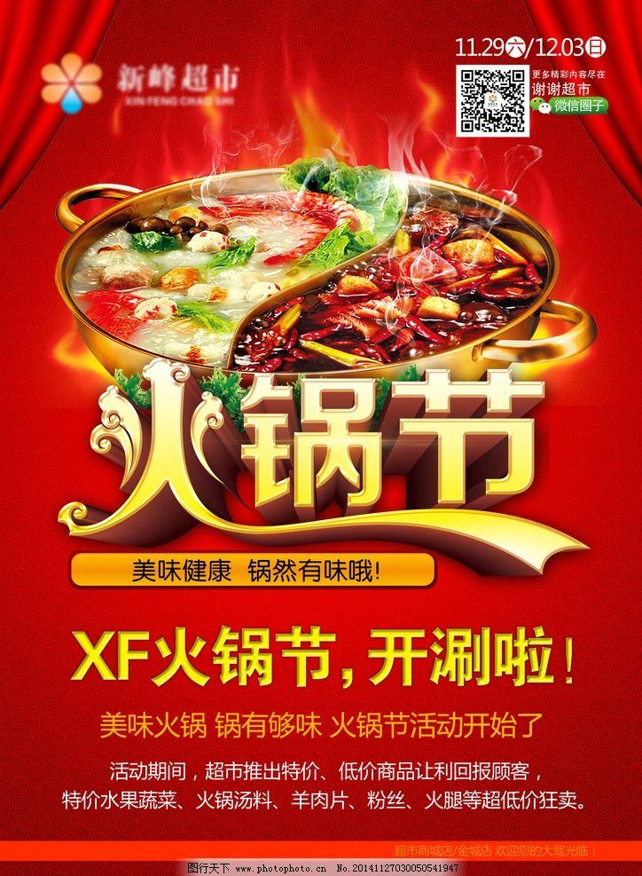 超市火锅节海报图片_海报设计_广告设计_图行天下图库图片