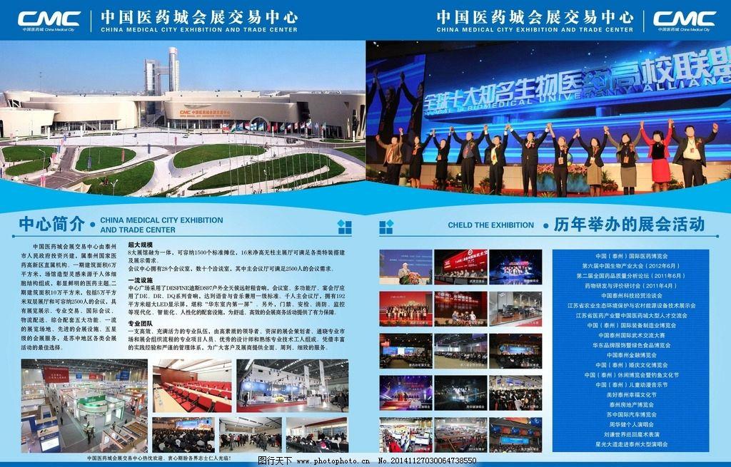 展馆宣传页广告 宣传页设计 展板设计 展板模板 广告模板 展会宣传