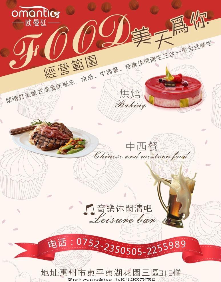 西餐海报 西餐菜谱设计 西餐 西餐厅 西餐美食 西餐菜谱 西餐菜单
