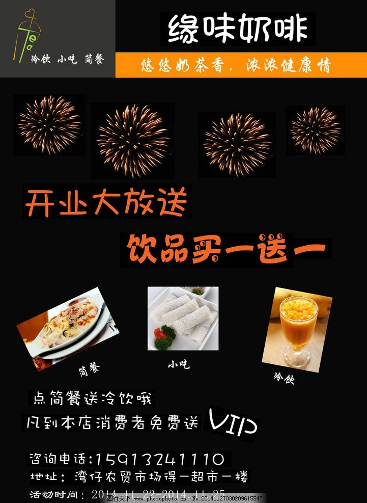 传单设计 休闲吧 休闲食品 广告设计 奶茶 饮品 小吃 设计 设计 广告