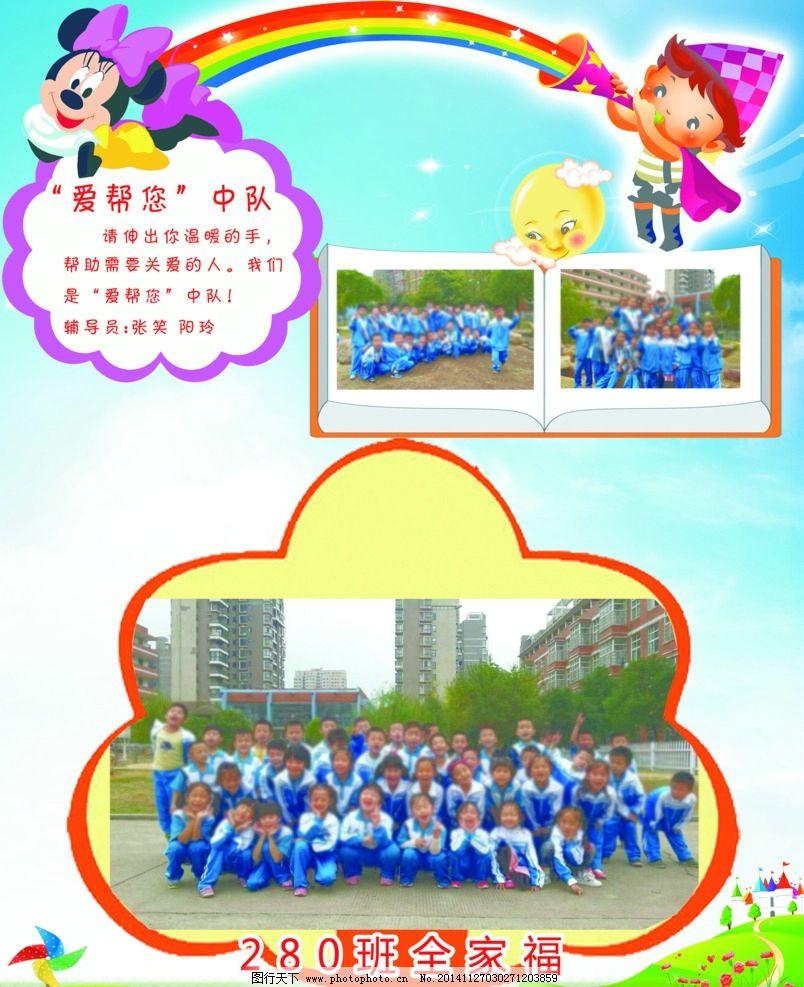 班级名片 爱帮您中队 展板 小学生展板 彩虹 蓝天 全家福 广告设计图片