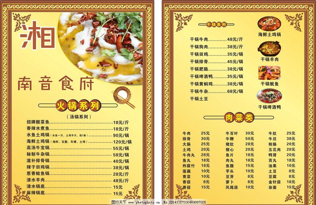 高档食府湘菜菜单素材下载图片