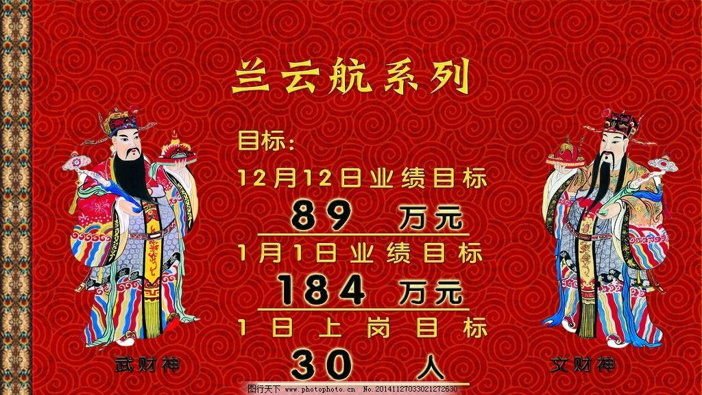 刀旗 文财神 武财神 金色字 红底 花纹 底纹 中国平安保险 设计 psd