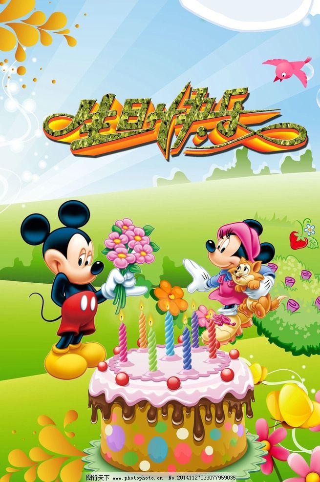 生日快乐 生日 快乐 卡通 蛋糕 素材 设计 psd分层素材 psd分层素材 7