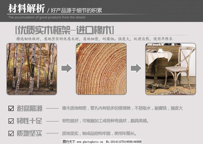 橡木桦木材质介绍