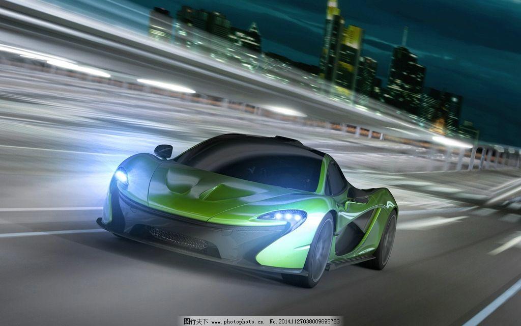 炫酷跑车 汽车 轿车 唯美 清新 意境 时尚 现代 动感 交通工具