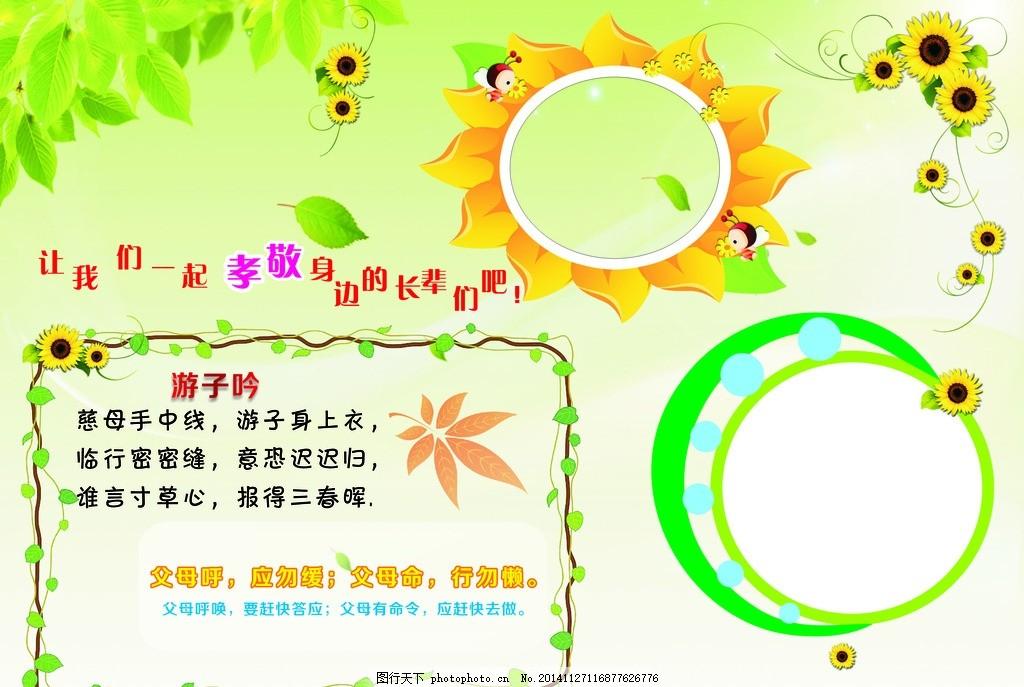 幼儿园小报 小报 相框 孝顺 向日葵 边框 花边 诗句 cdr 矢量 设计