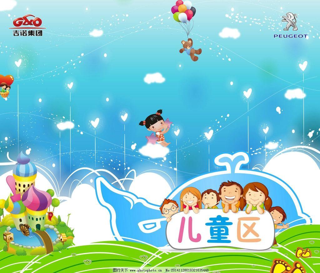 东风标致儿童区图片
