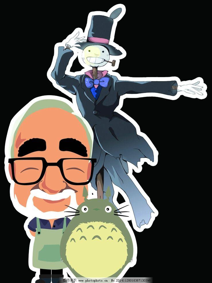 宫崎骏 稻草人 龙猫 动漫 老人 设计 动漫动画 动漫人物 72dpi jpg