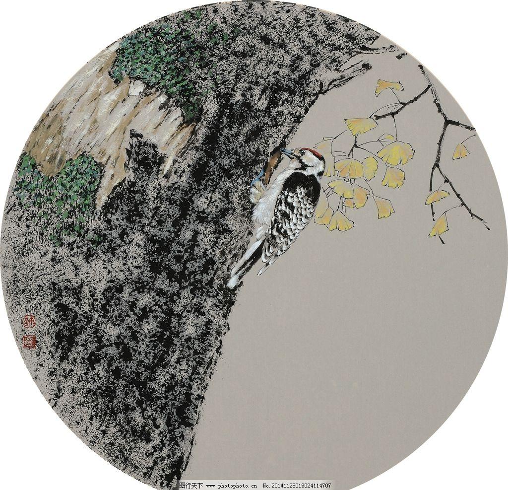 许彦作品 鸟 啄木鸟 树银杏树 树皮 树枝 树叶 工笔花鸟 工笔 国画&#1