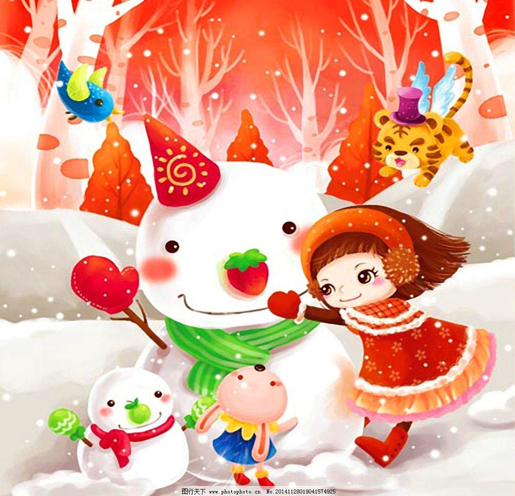 文化艺术 绘画书法  卡通画 童话世界 雪人 队雪人 小女孩 小老虎图片