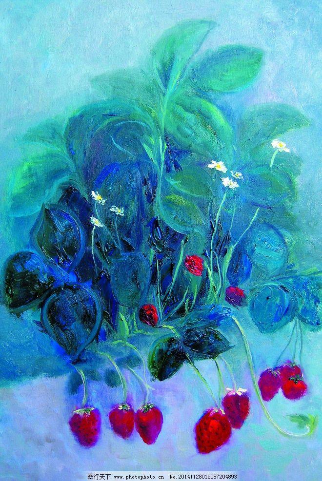 静物花卉 美术 油画 静物画 花草 草莓 植物