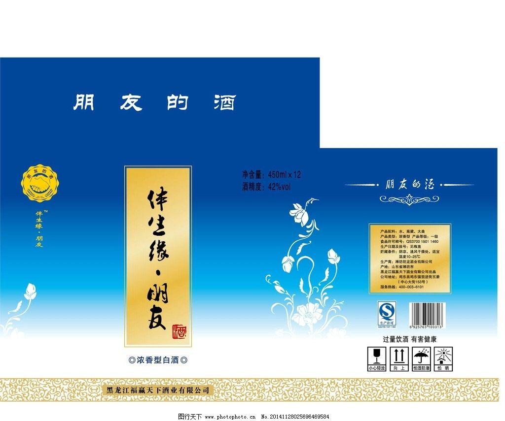 彩箱 朋友的酒 酒包装 蓝色 花纹 设计 生活百科 餐饮美食 eps