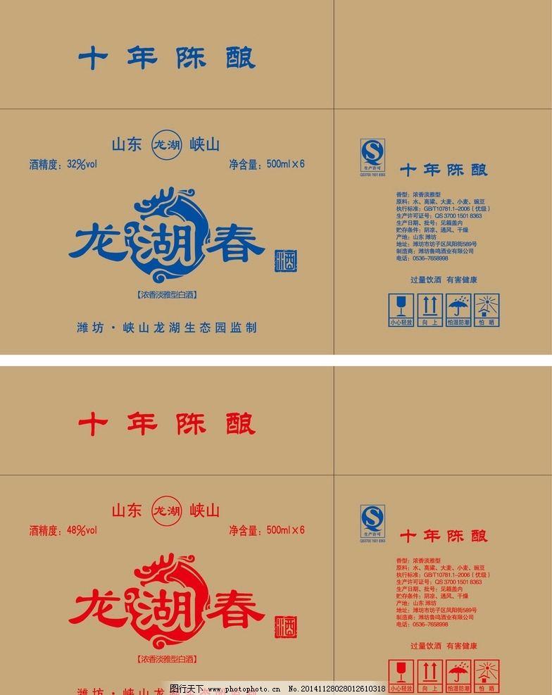 龙湖春 酒 纸箱 酒包装 牛皮纸  设计 生活百科 餐饮美食  eps
