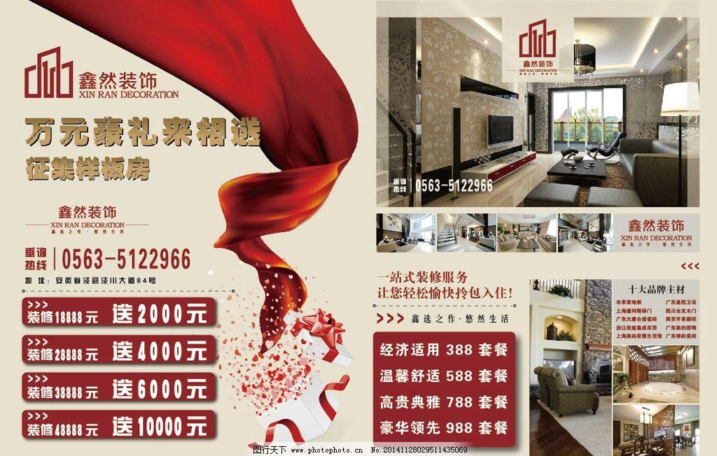 装修 装潢公司 家装设计 活动 促销 海报 设计 广告设计 广告设计 ai